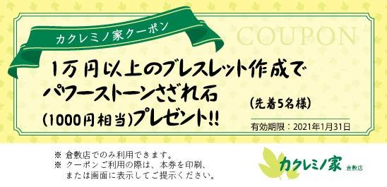 1万円以上のブレスレット作成でパワーストーンさざれ石プレゼント